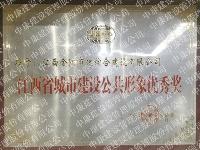 江西省城市建设公共形象优秀奖